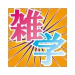 altern8さんの「雑学」のロゴ作成への提案