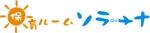 「保育ルーム  ソラーナ」のロゴ作成への提案