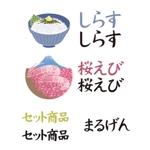 y_nishikawaさんの真似が得意な方、集まれ!海産物のイラスト5点への提案