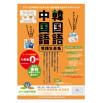 韓国語・中国語教室のチラシ制作への提案