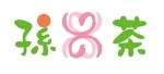介護リハビリコンサルタント「孫の茶」のロゴ作成への提案