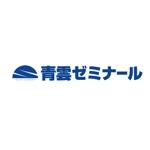 DOOZさんの「マーク  青雲ゼミナール」のロゴ作成への提案