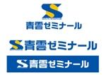 MsDesignさんの「マーク  青雲ゼミナール」のロゴ作成への提案