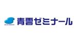 yama_1969さんの「マーク  青雲ゼミナール」のロゴ作成への提案