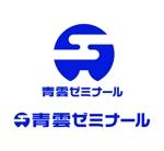 MacMagicianさんの「マーク  青雲ゼミナール」のロゴ作成への提案