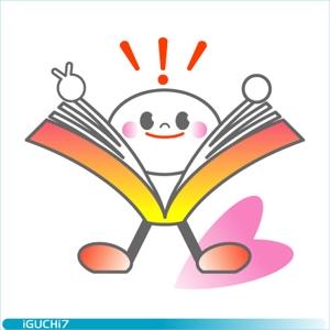 iguchi7さんの「本」を使ったキャラクター作成への提案
