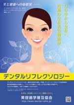 hiromi-y-sさんの【B3ポスター】デンタルリフレクソロジー(歯茎マッサージ)の紹介ポスターへの提案
