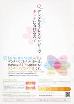 jugem_incさんの【B3ポスター】デンタルリフレクソロジー(歯茎マッサージ)の紹介ポスターへの提案