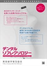 teckさんの【B3ポスター】デンタルリフレクソロジー(歯茎マッサージ)の紹介ポスターへの提案