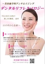 mako3l4さんの【B3ポスター】デンタルリフレクソロジー(歯茎マッサージ)の紹介ポスターへの提案