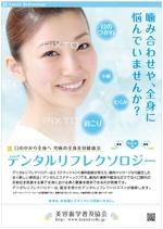 mii-sepさんの【B3ポスター】デンタルリフレクソロジー(歯茎マッサージ)の紹介ポスターへの提案