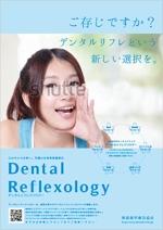 rikky2428さんの【B3ポスター】デンタルリフレクソロジー(歯茎マッサージ)の紹介ポスターへの提案