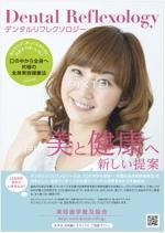 keibox0608さんの【B3ポスター】デンタルリフレクソロジー(歯茎マッサージ)の紹介ポスターへの提案