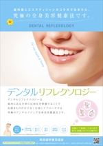 JMSKさんの【B3ポスター】デンタルリフレクソロジー(歯茎マッサージ)の紹介ポスターへの提案