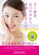 n_ddyさんの【B3ポスター】デンタルリフレクソロジー(歯茎マッサージ)の紹介ポスターへの提案