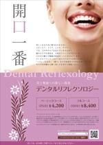 workoutさんの【B3ポスター】デンタルリフレクソロジー(歯茎マッサージ)の紹介ポスターへの提案