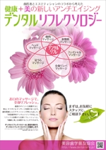 tan_nanさんの【B3ポスター】デンタルリフレクソロジー(歯茎マッサージ)の紹介ポスターへの提案
