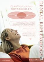 thelonious_kunkunさんの【B3ポスター】デンタルリフレクソロジー(歯茎マッサージ)の紹介ポスターへの提案
