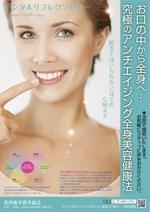 yuyupichiさんの【B3ポスター】デンタルリフレクソロジー(歯茎マッサージ)の紹介ポスターへの提案