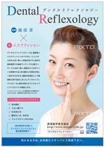 design_sさんの【B3ポスター】デンタルリフレクソロジー(歯茎マッサージ)の紹介ポスターへの提案