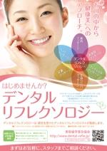 waccoさんの【B3ポスター】デンタルリフレクソロジー(歯茎マッサージ)の紹介ポスターへの提案
