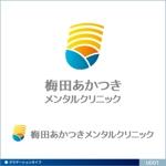 neomasuさんの「梅田あかつきメンタルクリニック」のロゴ作成への提案
