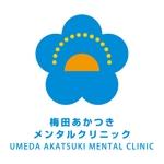 miwakojiさんの「梅田あかつきメンタルクリニック」のロゴ作成への提案