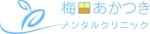 kanmaiさんの「梅田あかつきメンタルクリニック」のロゴ作成への提案