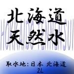 sght_mさんの天然水ラベル文字制作への提案