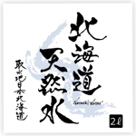 ninjinmamaさんの天然水ラベル文字制作への提案