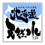 saiga005さんの天然水ラベル文字制作への提案