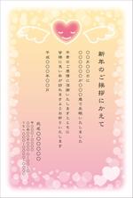 marubonさんのはがきのデザイン 当選は4万円〜 複数採用あり 20点採用予定への提案