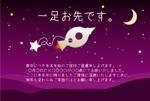 hiko-kzさんのはがきのデザイン 当選は4万円〜 複数採用あり 20点採用予定への提案