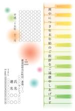 umikunさんのはがきのデザイン 当選は4万円〜 複数採用あり 20点採用予定への提案