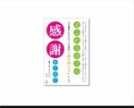 spinnersさんのはがきのデザイン 当選は4万円〜 複数採用あり 20点採用予定への提案