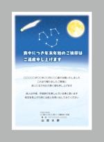 harumaeさんのはがきのデザイン 当選は4万円〜 複数採用あり 20点採用予定への提案