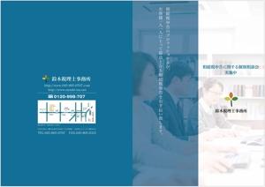 irasutomanさんの相続税申告のパンフレット制作への提案