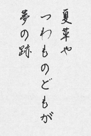 hakusyuさんのスマホアプリ「毛筆バスター」を使用した手書きメッセージ作品募集への提案