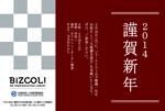 tokumotoさんのビジネスマン向け会員制ライブラリの年賀状デザインへの提案
