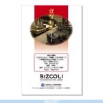 iguchi7さんのビジネスマン向け会員制ライブラリの年賀状デザインへの提案