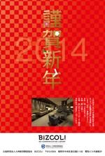 yamage_001さんのビジネスマン向け会員制ライブラリの年賀状デザインへの提案