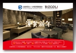 frankgaoさんのビジネスマン向け会員制ライブラリの年賀状デザインへの提案