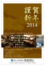 ette_lanさんのビジネスマン向け会員制ライブラリの年賀状デザインへの提案