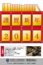 tachibana_yさんのビジネスマン向け会員制ライブラリの年賀状デザインへの提案