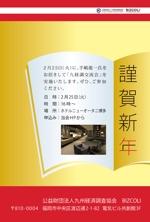 umikunさんのビジネスマン向け会員制ライブラリの年賀状デザインへの提案
