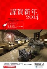 alisichikawaさんのビジネスマン向け会員制ライブラリの年賀状デザインへの提案
