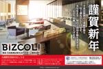 fukiyamaさんのビジネスマン向け会員制ライブラリの年賀状デザインへの提案