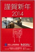 s-officeさんのビジネスマン向け会員制ライブラリの年賀状デザインへの提案
