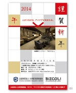detail_worksさんのビジネスマン向け会員制ライブラリの年賀状デザインへの提案