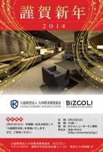 sasa-007さんのビジネスマン向け会員制ライブラリの年賀状デザインへの提案